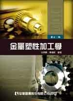 金屬塑性加工學, 4/e-cover