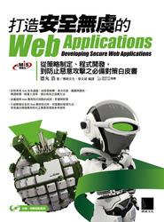 打造安全無虞的 Web Applications-從策略制定、程式開發,到防止惡意攻擊之必備對策白皮書-cover
