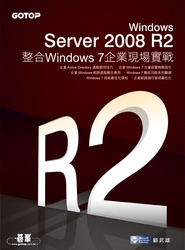 Windows Server 2008 R2 整合 Windows 7 企業現場實戰-cover
