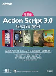 看圖學 ActionScript 3.0 程式設計實例-一本與眾不同的學習書-cover