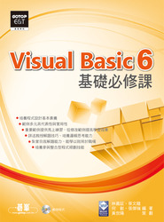 Visual Basic 6 基礎必修課-cover
