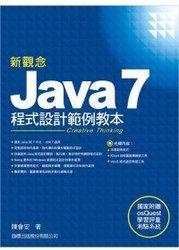 新觀念 Java 7 程式設計範例教本-cover
