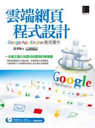 雲端網頁程式設計-Google App Engine 應用實作-cover