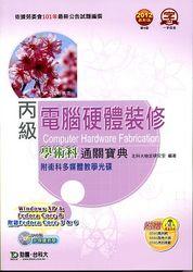 丙級電腦硬體裝修學術科通關寶典 (2012最新版)-cover