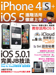iPhone 4S + iOS 5 進階活用徹底上手─ iOS 5.0.1 完美 JB 技法-cover