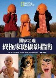 國家地理終極家庭攝影指南 (Photographing Your Family)-cover