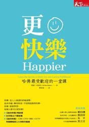 更快樂 : 哈佛最受歡迎的一堂課 (Happier : Learn the Secrets to Daily Joy and Lasting Fulfillment) (修訂版)-cover