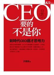CEO 要的不是你:新時代 CEO 選才思考力