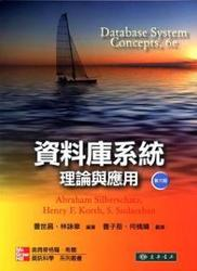 資料庫系統:理論與應用, 6/e (Database System Concepts, 6/e)-cover
