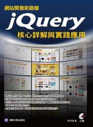 網站開發新路線-jQuery 核心詳解與實踐應用, 2/e-cover