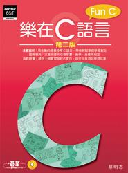 樂在 C 語言, 2/e-cover