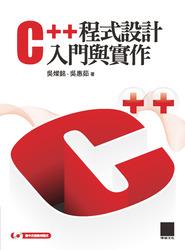 C++ 程式設計入門與實作-cover