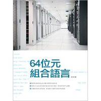 64 位元組合語言-cover
