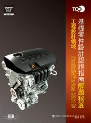 TQC+ 基礎零件設計認證指南解題秘笈 SolidWorks 2010-cover