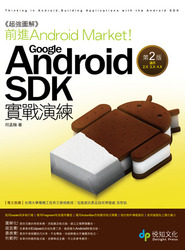 《超強圖解》前進 Android Market!Google Android SDK 實戰演練, 2/e (適用2.X/3.X/4.X)-cover