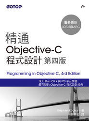 精通 Objective-C 程式設計, 4/e (Programming in Objective-C, 4/e)-cover