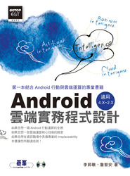 Android 雲端實務程式設計-適用 Android 2.x~4.x-cover