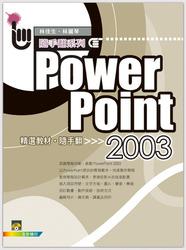 PowerPoint 2003 精選教材隨手翻-cover