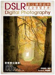 DSLR 單眼數位攝影完全學習手冊-cover