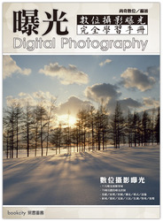 數位攝影曝光完全學習手冊-cover