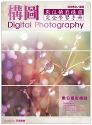 數位攝影構圖完全學習手冊