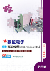 乙級數位電子術科秘笈(使用 VHDL/Verilog-HDL)(2012最新版)-cover