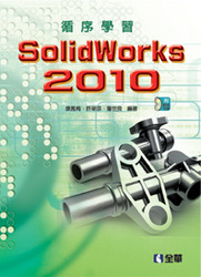 循序學習 SolidWorks 2010-cover