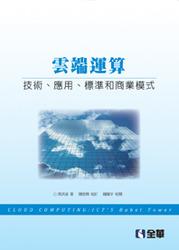 雲端運算─技術、應用、標準和商業模式