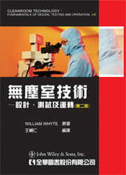 無塵室技術─設計、測試及運轉, 2/e (Cleanroom Technology: Fundamentals of Design, Testing and Operation, 2/e)-cover