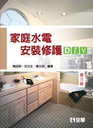 家庭水電安裝修護 DIY, 3/e-cover