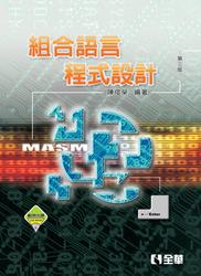 組合語言程式設計, 3/e-cover
