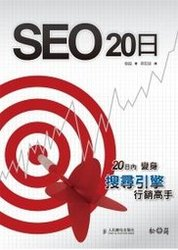 SEO 20日-cover