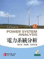 電力系統分析, 3/e (授權經銷版) (Power System Analysis, 3/e)-cover