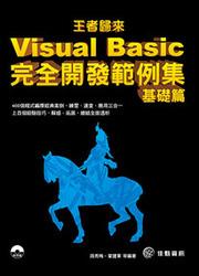 王者歸來-Visual Basic 完全開發範例集-基礎篇-cover