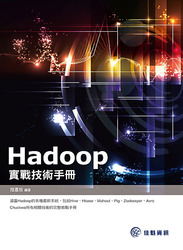 Hadoop 實戰技術手冊-cover