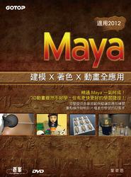 Maya 建模 X 著色 X 動畫全應用(適用2012)-cover