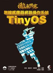 徹底研究 無線感應器網路操作系統 TinyOS-cover
