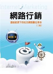 網路行銷 : 連結經濟下的社交網路數位革命, 2/e-cover