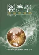 經濟學:理論與實際, 6/e (上冊)-cover