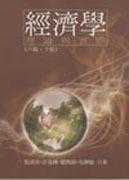 經濟學:理論與實際, 6/e (下冊)-cover