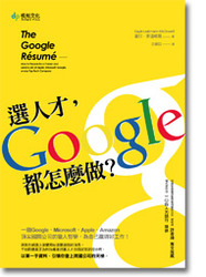 選人才,Google 都怎麼做?(The Google Resume: How to Prepare for a Career and Land a Job at Apple, Microsoft, Google, or any Top Tech Company)-cover