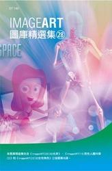 Image ART 圖庫精選集 (28)-cover