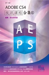 Adobe CS4 視訊課程合集 (6)-cover