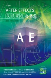 After Effects 視訊課程合集 (16)-cover