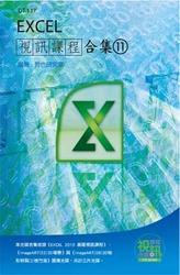 Excel 視訊課程合集 (11)