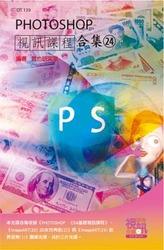 Photoshop 視訊課程合集 (24)-cover