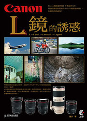 Canon L 鏡的誘惑-cover