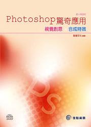Photoshop 驚奇應用─視覺創意 X 合成特效-cover