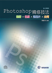 Photoshop 精修技法─圖層 X 色版 X 遮色片 X 去背-cover