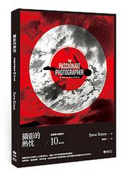 攝影的熱忱-成就精采攝影的 10 項心法 (The Passionate Photographer: Ten Steps Toward Becoming Great)-cover